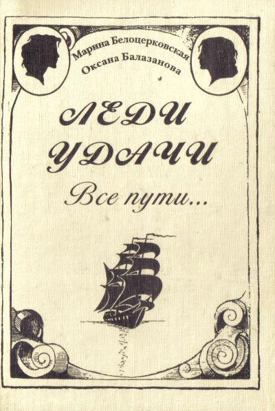 Белоцерковская Марина - Леди удачи. Все пути… скачать бесплатно