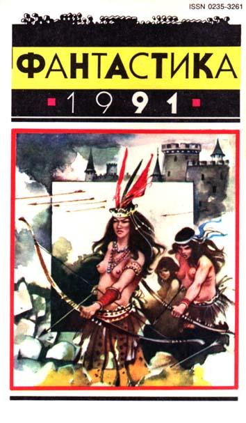 Лисин Валерий - Фантастика 1991 скачать бесплатно