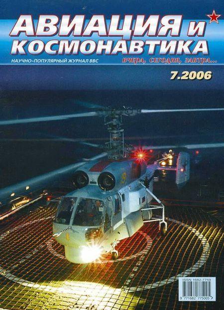 Автор неизвестен - Авиация и космонавтика 2006 07 скачать бесплатно