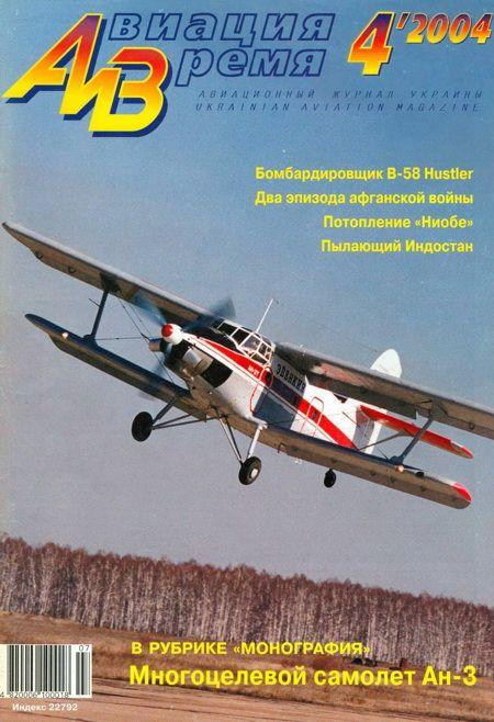 Автор неизвестен - Авиация и время 2004 04 скачать бесплатно