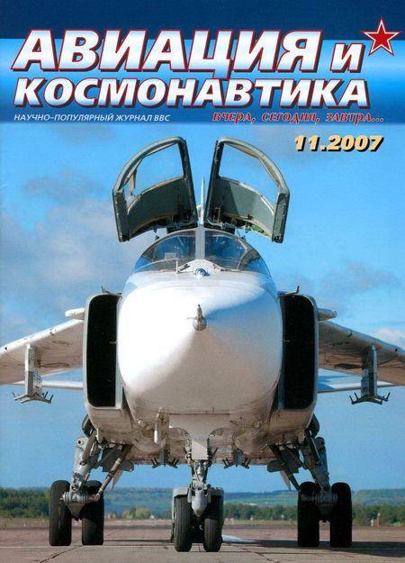 Автор неизвестен - Авиация и космонавтика 2007 11 скачать бесплатно