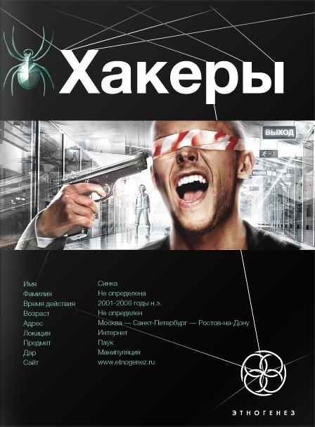 Чубарьян Александр - Хакеры 1. Basic скачать бесплатно