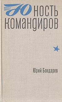 Бондарев Юрий - Юность командиров скачать бесплатно