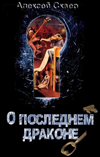 Сквер Алексей - О Последнем Драконе скачать бесплатно