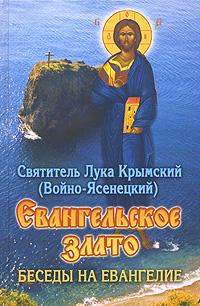 (Войно-Ясенецкий) святитель Лука Крымский - Евангельское злато. Беседы на Евангелие скачать бесплатно