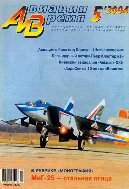 Автор неизвестен - Авиация и время 2004 05 скачать бесплатно