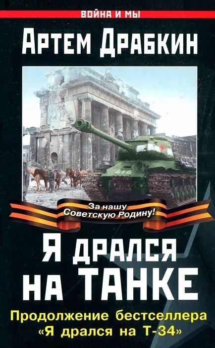 Драбкин Артем - Я дрался на танке. Продолжение бестселлера «Я дрался на Т-34» скачать бесплатно