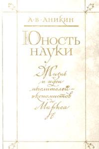 Аникин Андрей - Юность науки. Жизнь и идеи мыслителей-экономистов до Маркса скачать бесплатно