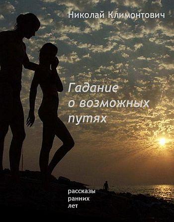 Климонтович Николай - Гадание о возможных путях скачать бесплатно