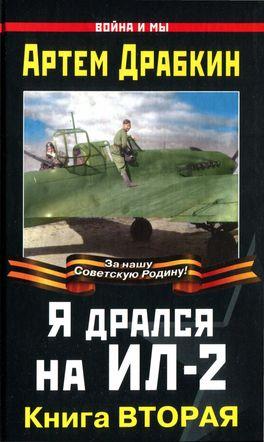 Драбкин Артем - Я дрался на Ил-2. Книга Вторая скачать бесплатно