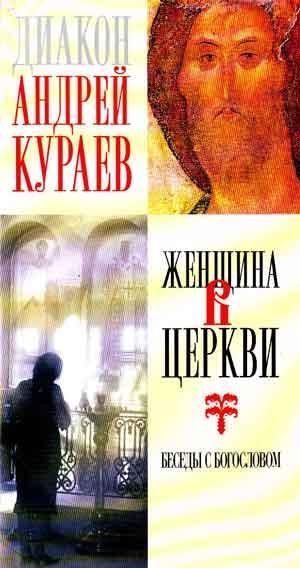 Кураев Андрей - Женщина в Церкви : беседы с богословом скачать бесплатно
