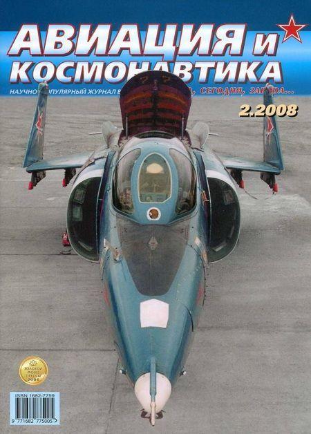 Автор неизвестен - Авиация и космонавтика 2008 02 скачать бесплатно