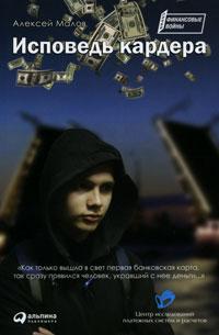 Малов Алексей - Исповедь кардера скачать бесплатно