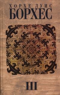 Борхес Хорхе - Железная монета скачать бесплатно