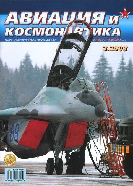 Автор неизвестен - Авиация и космонавтика 2008 03 скачать бесплатно