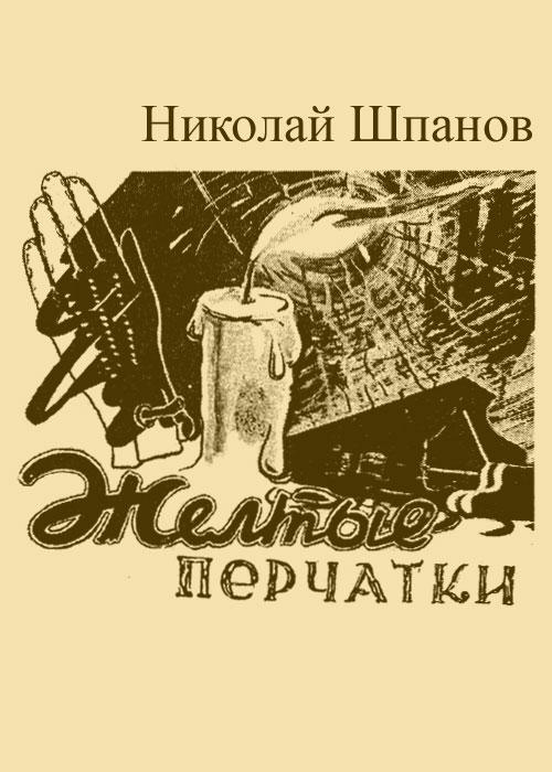 Шпанов Николай - Желтые перчатки скачать бесплатно