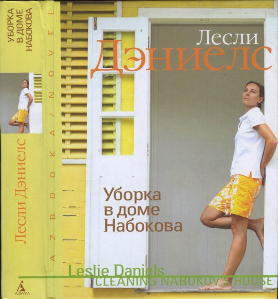 Дэниелc Лесли - Уборка в доме Набокова скачать бесплатно