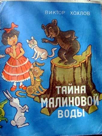 Хохлов Виктор - Тайна малиновой воды скачать бесплатно