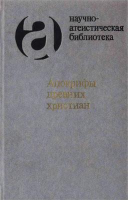 Свенцицкая И. - Апокрифы древних христиан скачать бесплатно