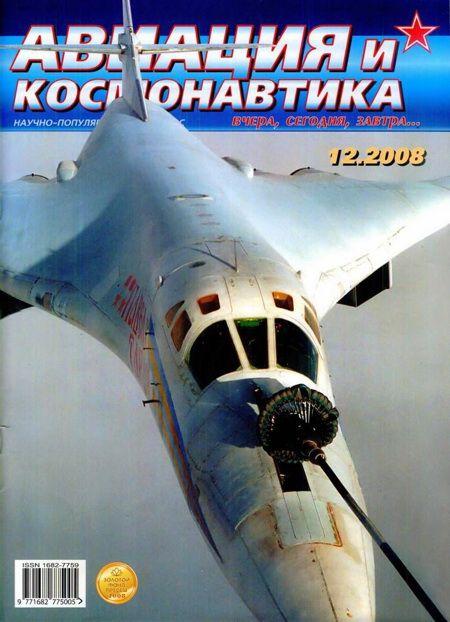 Автор неизвестен - Авиация и космонавтика 2008 12 скачать бесплатно
