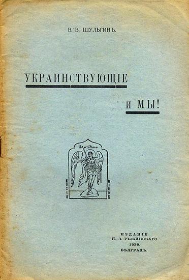 Шульгин Василий - Украинствующие и мы скачать бесплатно
