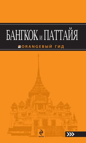 Шигапов Артур - Бангкок и Паттайя. Путеводитель скачать бесплатно