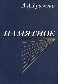Громыко Андрей - Памятное. Книга вторая скачать бесплатно