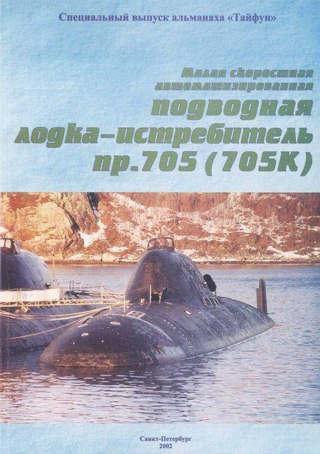 Автор неизвестен - Малая скоростная автоматизированная подводная лодка-истребитель пр. 705(705К) скачать бесплатно