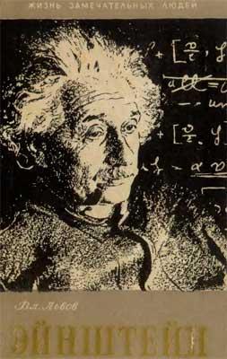 Львов Владимир - Альберт Эйнштейн скачать бесплатно