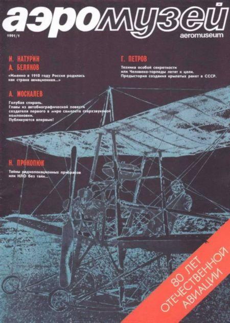 Автор неизвестен - Аэромузей 1991 01 скачать бесплатно