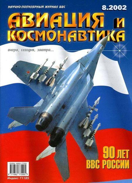 Автор неизвестен - Авиация и космонавтика 2002 08 скачать бесплатно