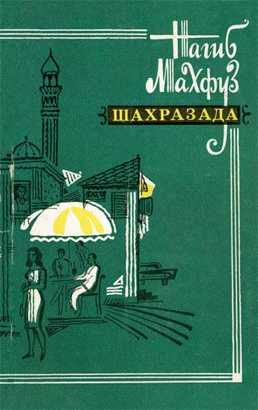 Махфуз Нагиб - Шахразада. Рассказы скачать бесплатно
