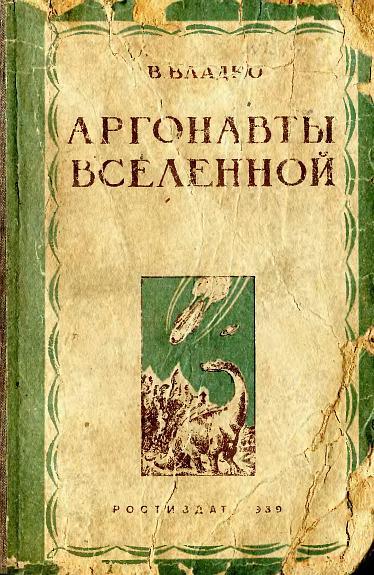 Владко Владимир - Аргонавты вселенной (редакция 1939 года) скачать бесплатно