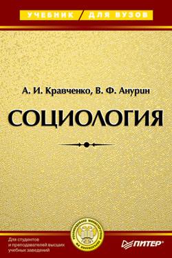скачать учебник кравченко социология читать