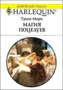 Мори Триш - Магия поцелуев скачать бесплатно