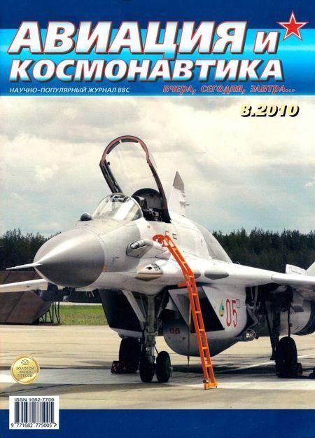 Автор неизвестен - Авиация и космонавтика 2010 08 скачать бесплатно