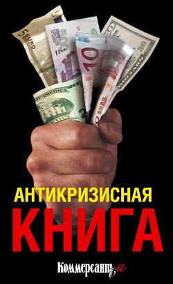 Дорофеев Владислав - Антикризисная книга Коммерсантъa скачать бесплатно