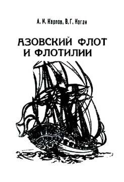 Карпов Александр - Азовский флот и флотилии скачать бесплатно