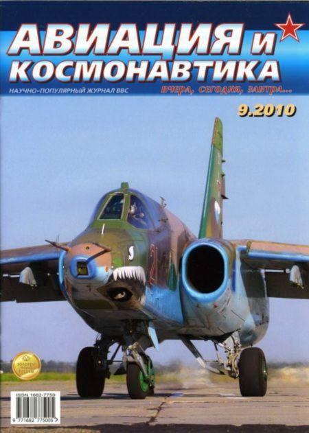 Автор неизвестен - Авиация и космонавтика 2010 09 скачать бесплатно
