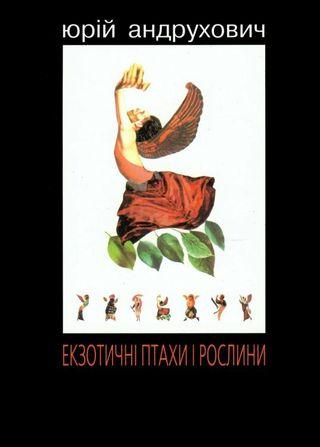 Андрухович Юрій - Екзотичні птахи і рослини з додатком «Індія» скачать бесплатно