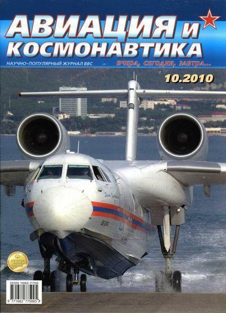 Автор неизвестен - Авиация и космонавтика 2010 10 скачать бесплатно