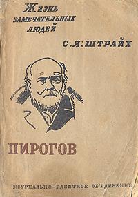 Штрайх Соломон - Н. И. Пирогов скачать бесплатно
