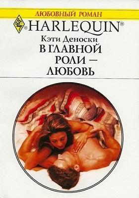 Деноски Кэти - В главной роли — любовь скачать бесплатно