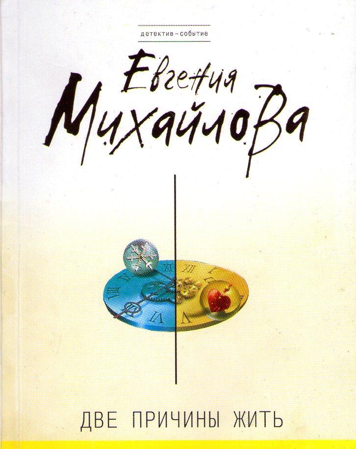 Евгения михайлова fb2