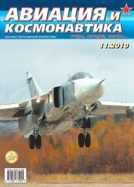 Автор неизвестен - Авиация и космонавтика 2010 11 скачать бесплатно