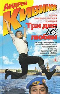 Кивинов Андрей - Хенк и Боб скачать бесплатно