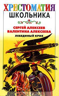 Алексеева Валентина - Лебединый крик (сборник) скачать бесплатно