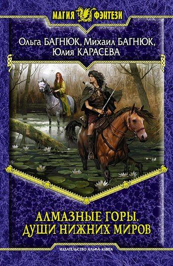 Багнюк Михаил - Алмазные горы. Души нижних миров скачать бесплатно