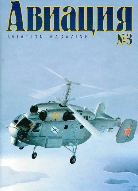 Автор неизвестен - Авиация 1999 03 скачать бесплатно