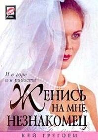 Грегори Кей - Женись на мне, незнакомец скачать бесплатно